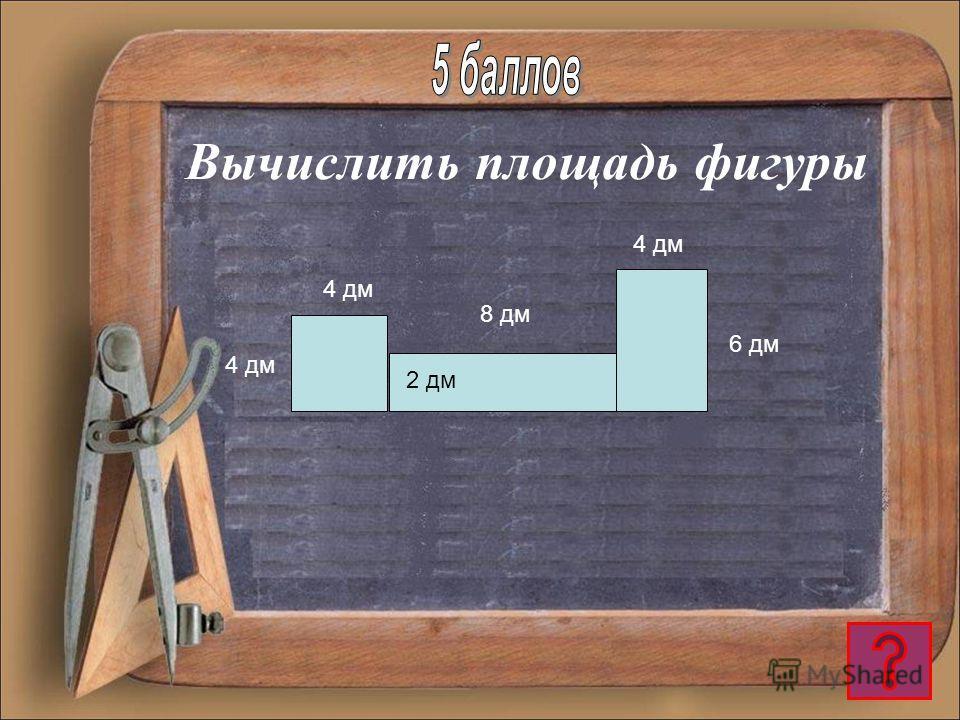 V=3х4х6=72( см 3 )