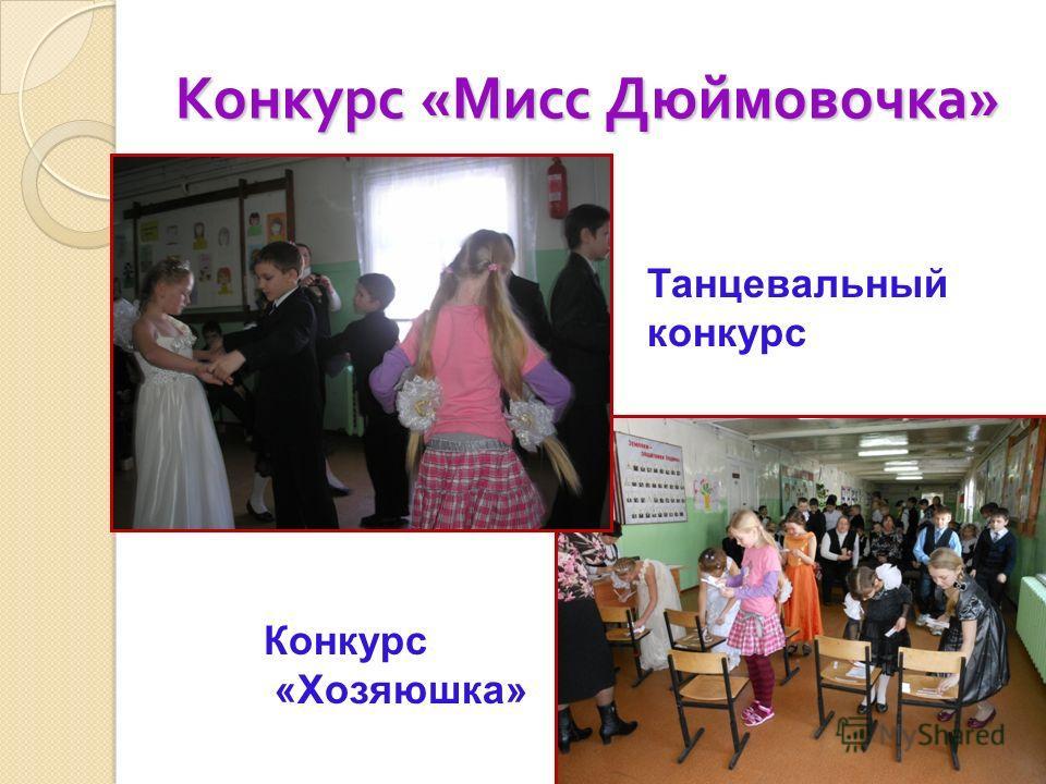 Конкурс « Мисс Дюймовочка » Танцевальный конкурс Конкурс «Хозяюшка»