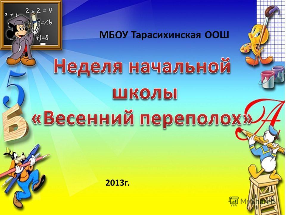 МБОУ Тарасихинская ООШ 2013г.
