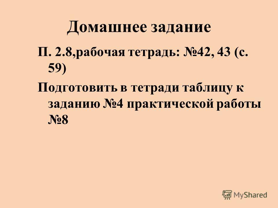 П. 2.8,рабочая тетрадь: 42, 43 (с. 59) Подготовить в тетради таблицу к заданию 4 практической работы 8 Домашнее задание