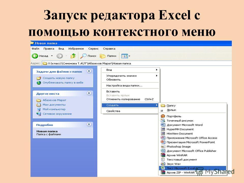 Запуск редактора Excel с помощью контекстного меню