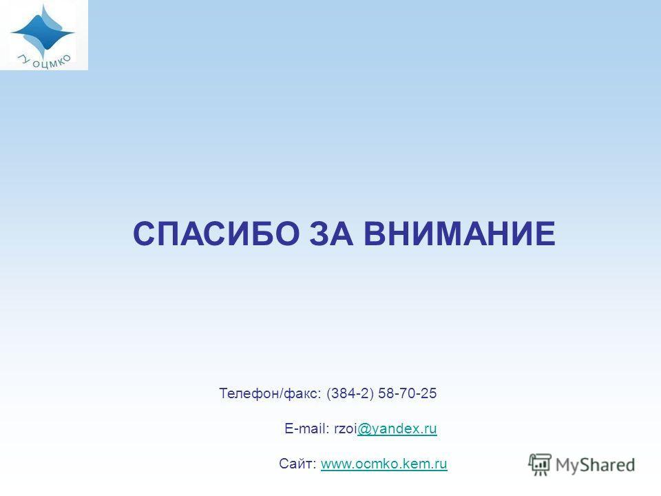 13 СПАСИБО ЗА ВНИМАНИЕ Телефон/факс: (384-2) 58-70-25 E-mail: rzoi@yandex.ru@yandex.ru Сайт: www.ocmko.kem.ruwww.ocmko.kem.ru
