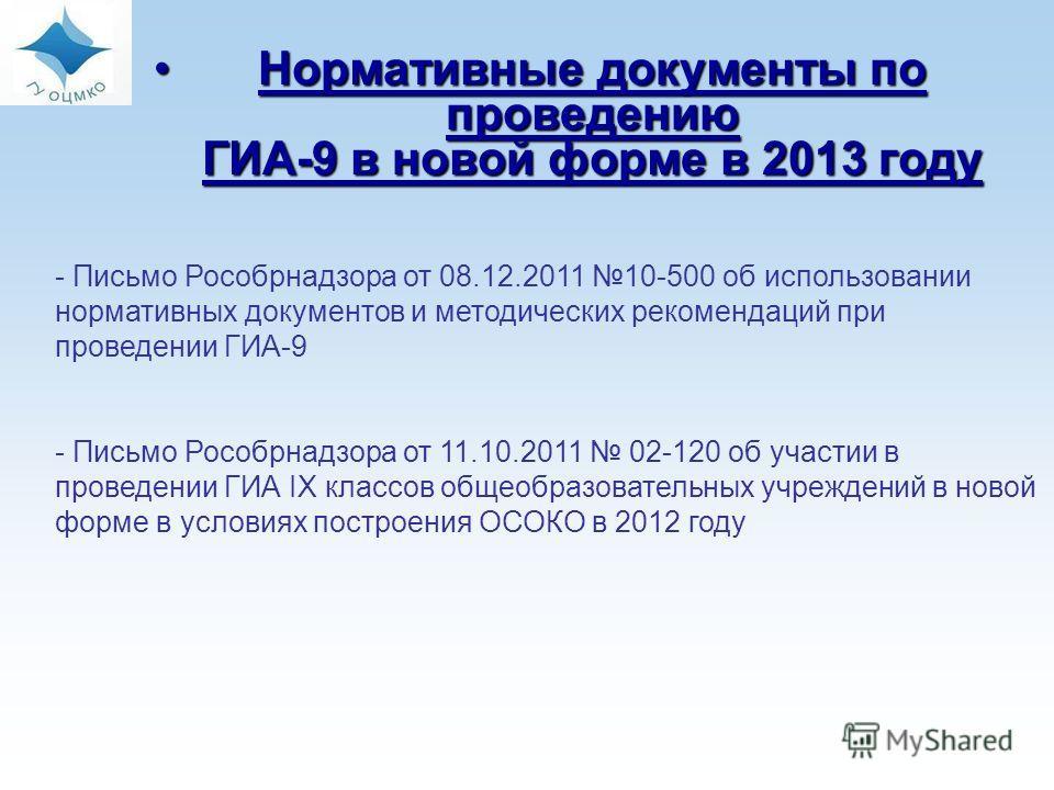 3 Нормативные документы по проведению ГИА-9 в новой форме в 2013 годуНормативные документы по проведению ГИА-9 в новой форме в 2013 году - Письмо Рособрнадзора от 08.12.2011 10-500 об использовании нормативных документов и методических рекомендаций п