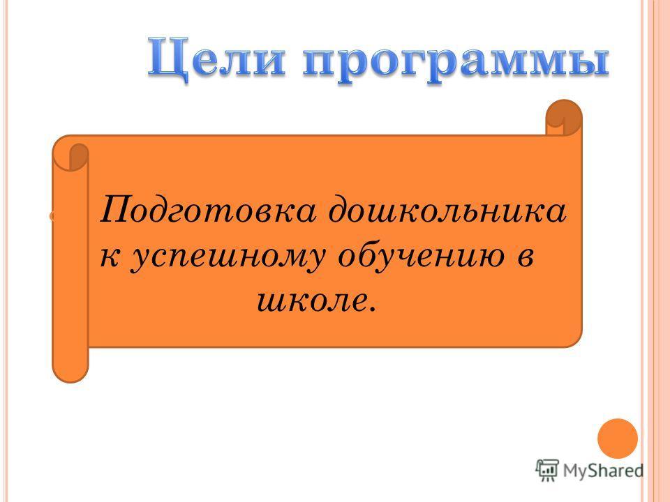Подготовка дошкольника к успешному обучению в школе.