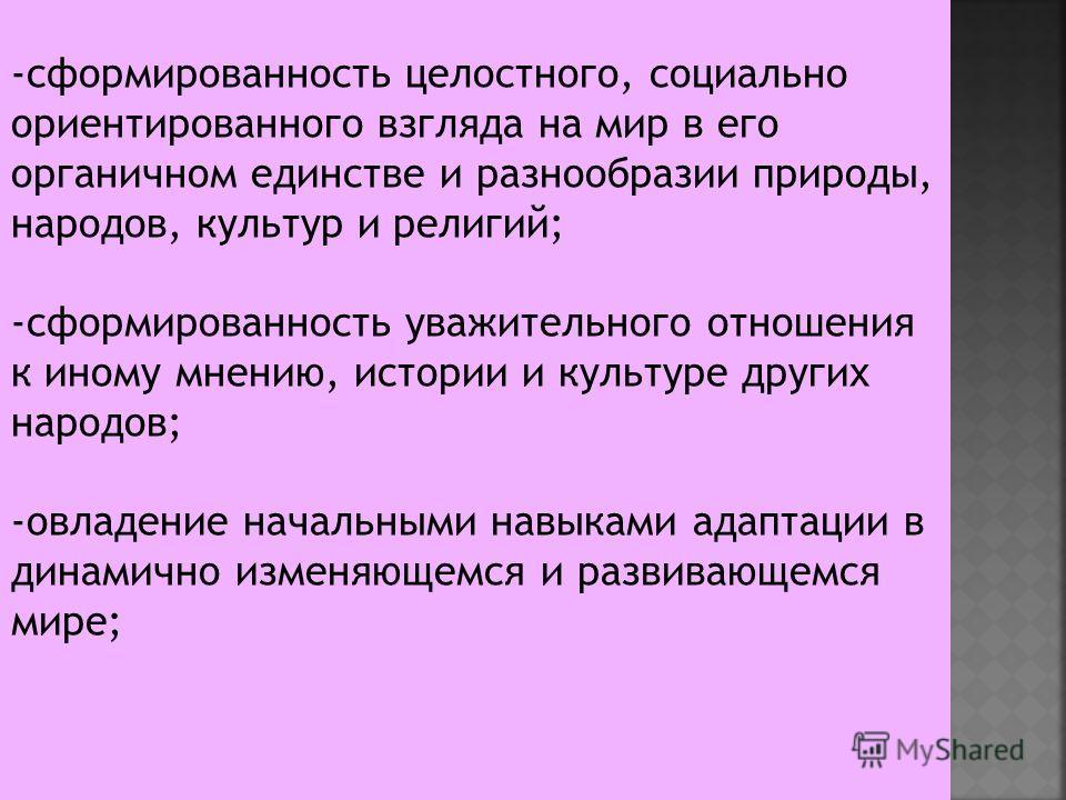 -чувства гордости за свою Родину, российский народ и историю России, --осознание своей этнической и национальной принадлежности; -сформированность ценностей многонационального российского общества; -становление гуманистических и демократических ценно