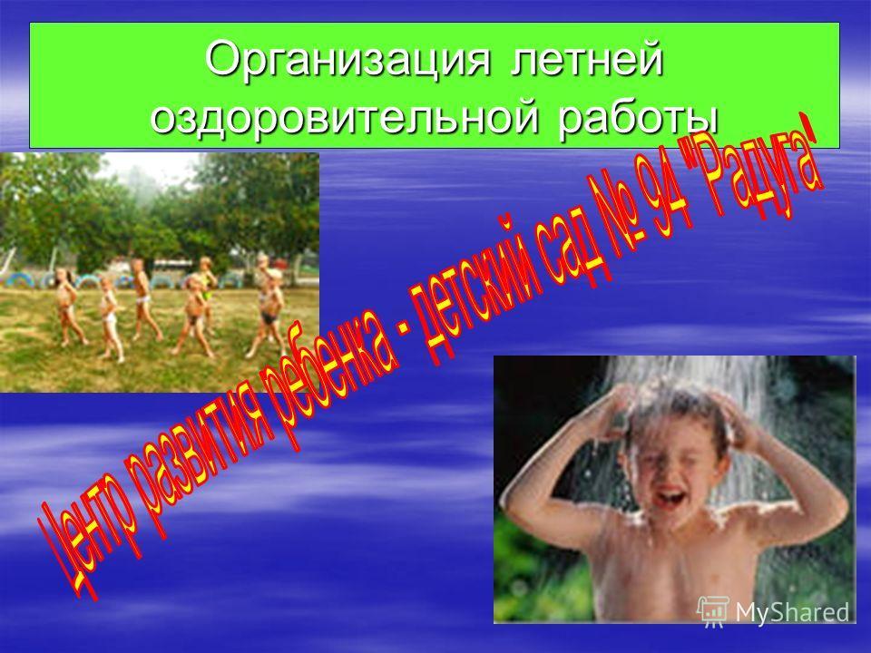 Организация летней оздоровительной работы
