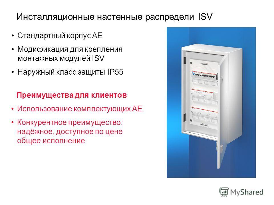 Инсталляционные настенные распредели ISV Стандартный корпус AE Модификация для крепления монтажных модулей ISV Наружный класс защиты IP55 Преимущества для клиентов Использование комплектующих AE Конкурентное преимущество: надёжное, доступное по цене