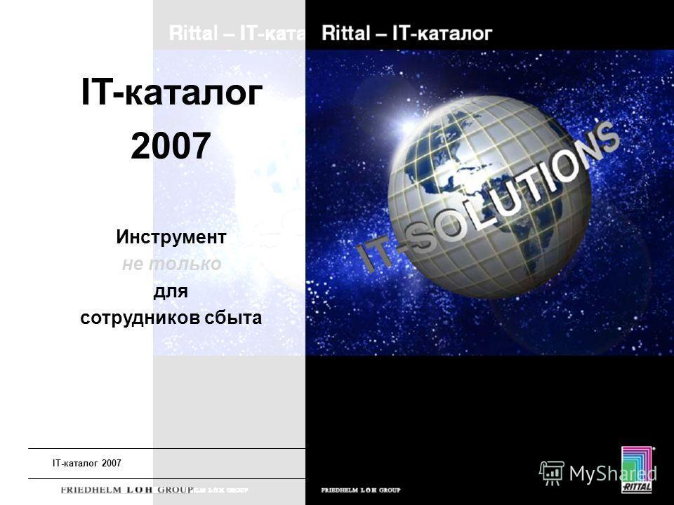 IT-каталог 2007 Академия Риттал2008 IT-каталог 2007 Инструмент не только для сотрудников сбыта