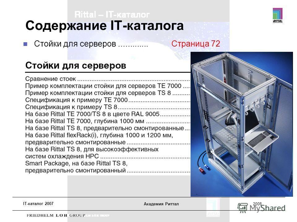 IT-каталог 2007 Академия Риттал2008 Содержание IT-каталога Стойки для серверов.............Страница 72