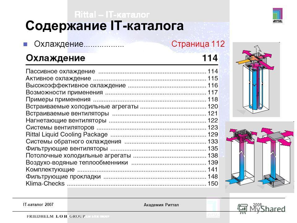IT-каталог 2007 Академия Риттал2008 Содержание IT-каталога Охлаждение.................. Страница 112