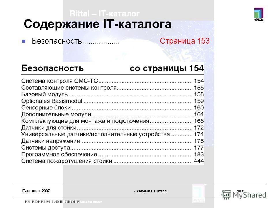 IT-каталог 2007 Академия Риттал2008 Содержание IT-каталога Безопасность.................. Страница 153