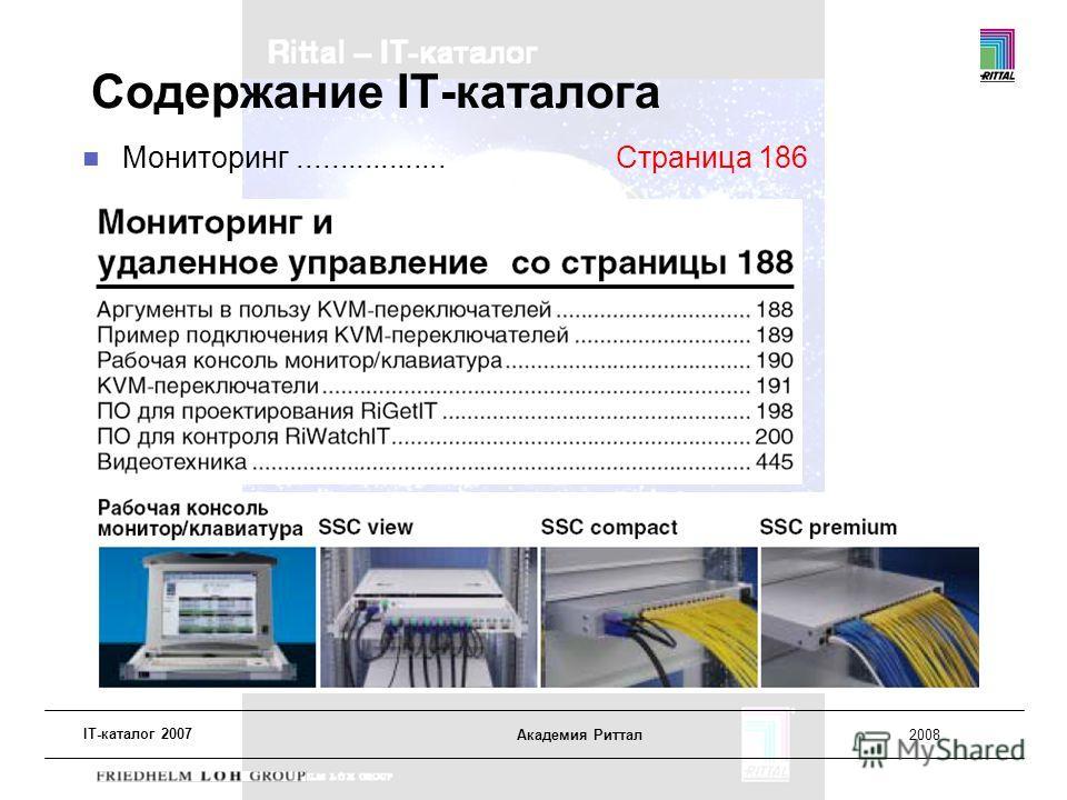 IT-каталог 2007 Академия Риттал2008 Содержание IT-каталога Мониторинг.................. Страница 186