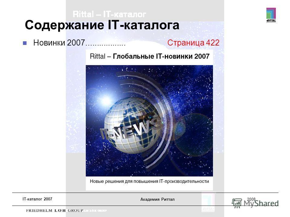 IT-каталог 2007 Академия Риттал2008 Новинки 2007.................. Страница 422 Содержание IT-каталога