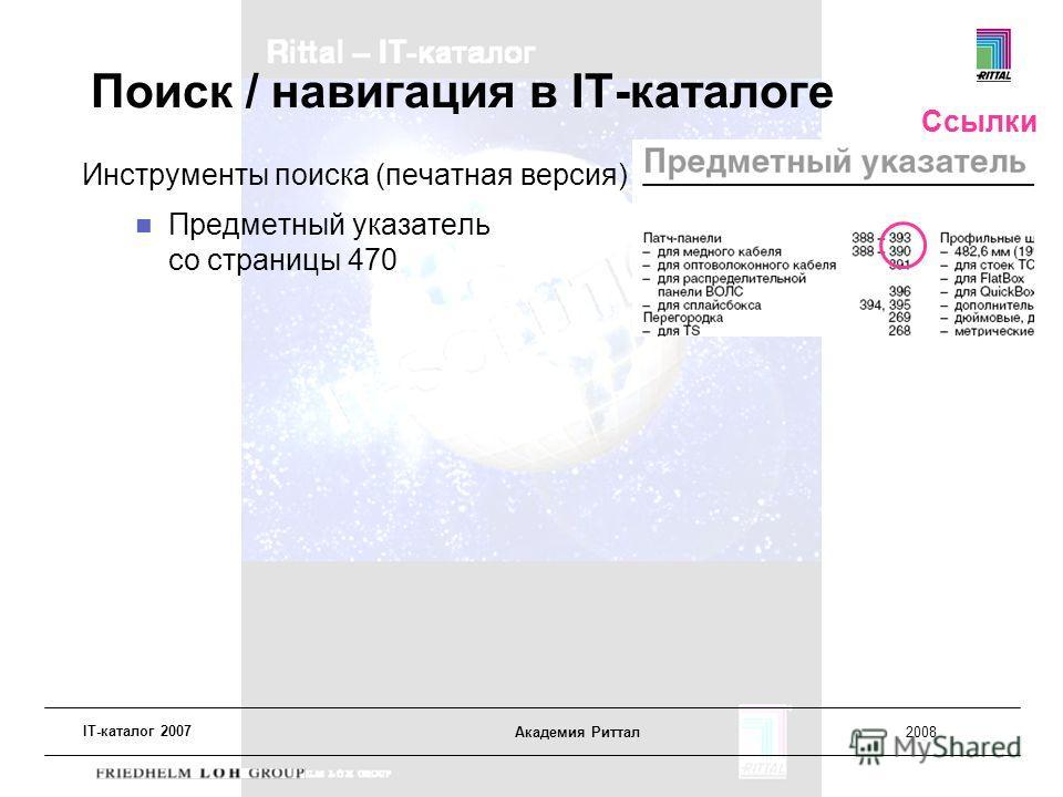 IT-каталог 2007 Академия Риттал2008 Поиск / навигация в IT-каталоге Инструменты поиска (печатная версия) Предметный указатель со страницы 470 Ссылки
