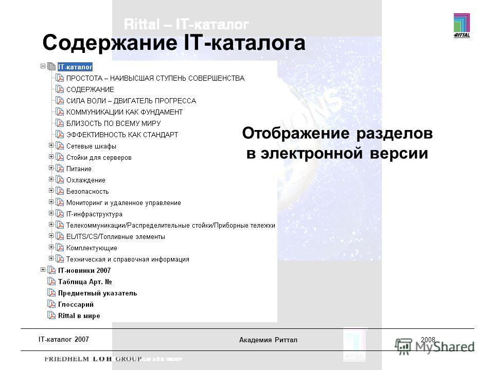 IT-каталог 2007 Академия Риттал2008 Содержание IT-каталога Отображение разделов в электронной версии