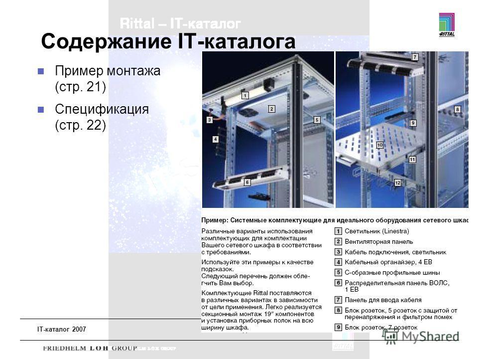 IT-каталог 2007 Академия Риттал2008 Содержание IT-каталога Пример монтажа (стр. 21) Спецификация (стр. 22)