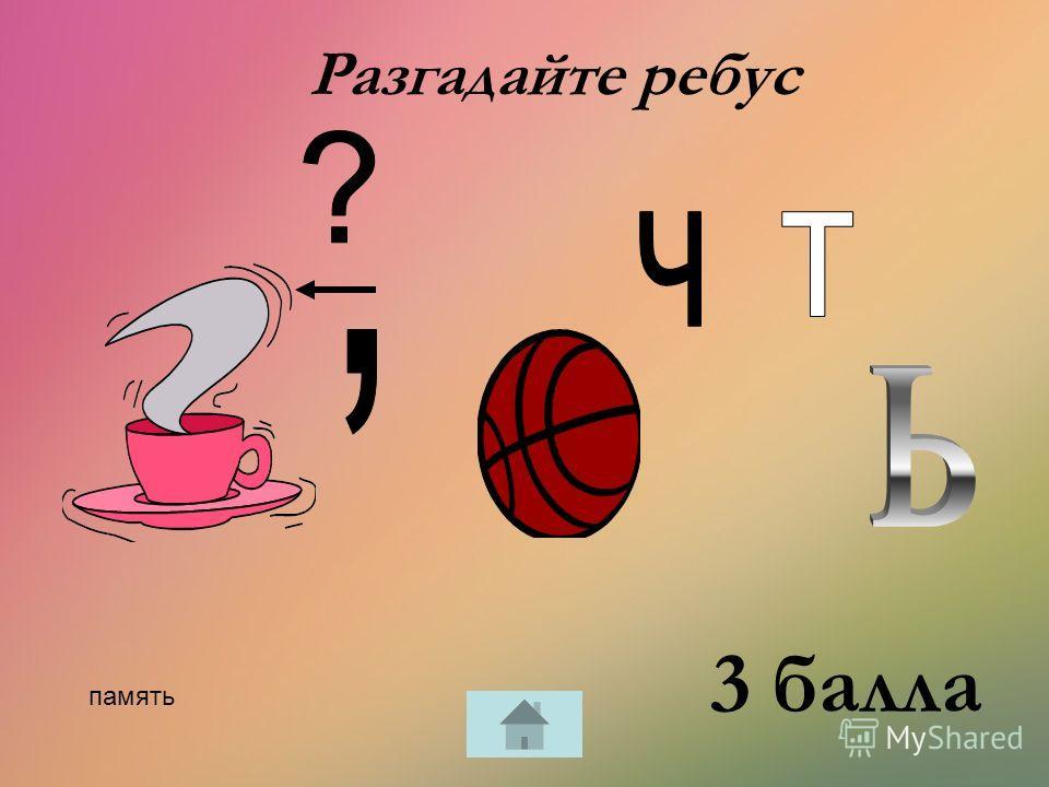 Переведите 15 10 в 2-ую систему счисления. 5 баллов 1111 2