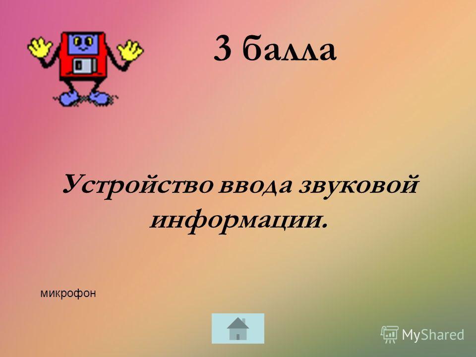 Переведите 30 16 в 10-ую систему счисления. 5 баллов 48