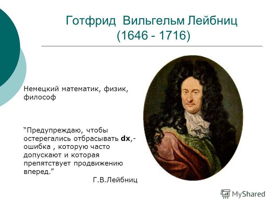 Исаак Ньютон (1643 - 1727) Английский физик и математик. Когда величина является максимальной или минимальной, в этот момент она не течет ни вперед, ни назад. И.Ньютон