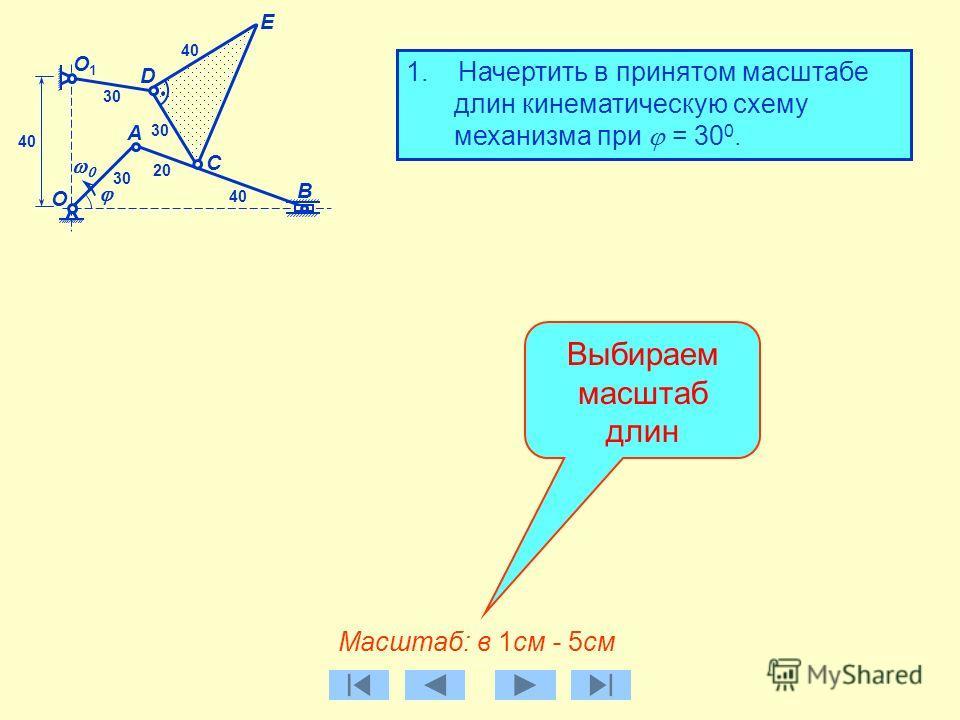 B О C D А E О1О1 30 40 20 40 Плоский механизм приводится в движение кривошипом ОА, вращающимся равномерно с угловой скоростью 0 = 10 рад/с. Для положения механизма, определяемого углом поворота кривошипа = 30 0, требуется произвести кинематический ан