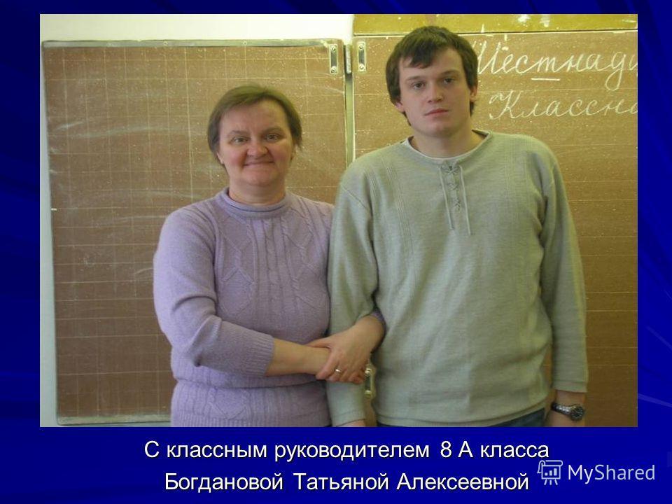 С классным руководителем 8 А класса Богдановой Татьяной Алексеевной