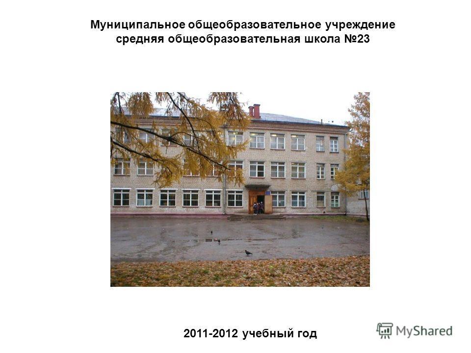 Муниципальное общеобразовательное учреждение средняя общеобразовательная школа 23 2011-2012 учебный год
