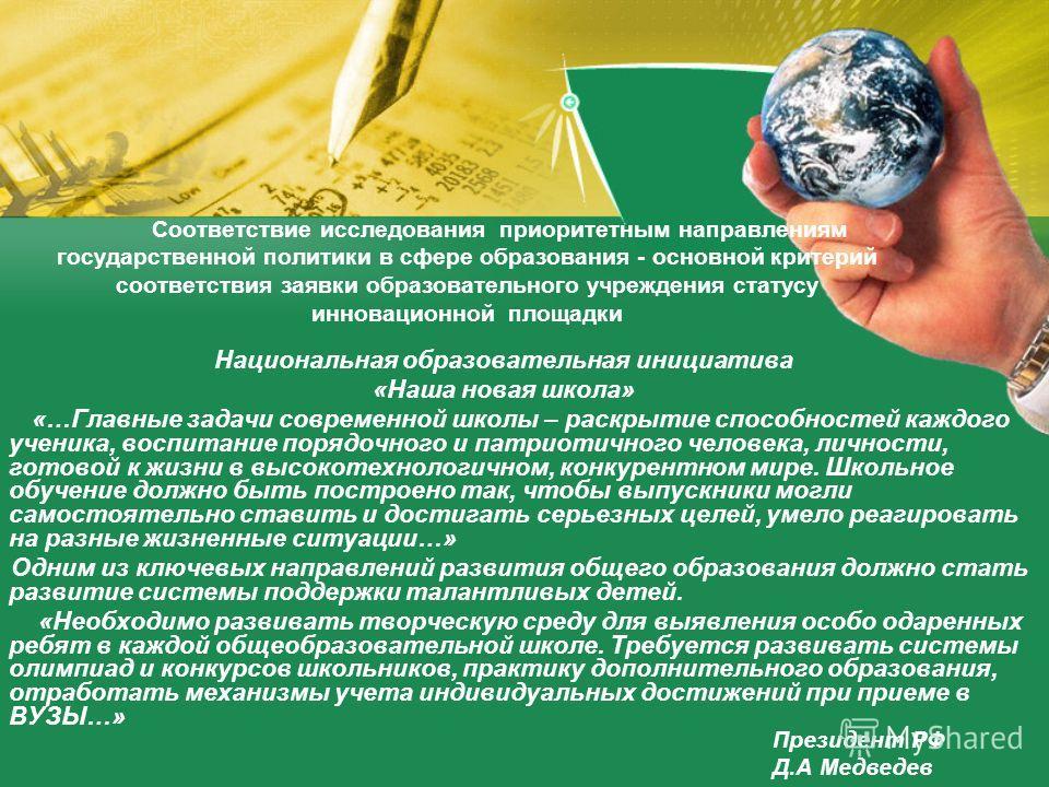 Соответствие исследования приоритетным направлениям государственной политики в сфере образования - основной критерий соответствия заявки образовательного учреждения статусу инновационной площадки Национальная образовательная инициатива «Наша новая шк