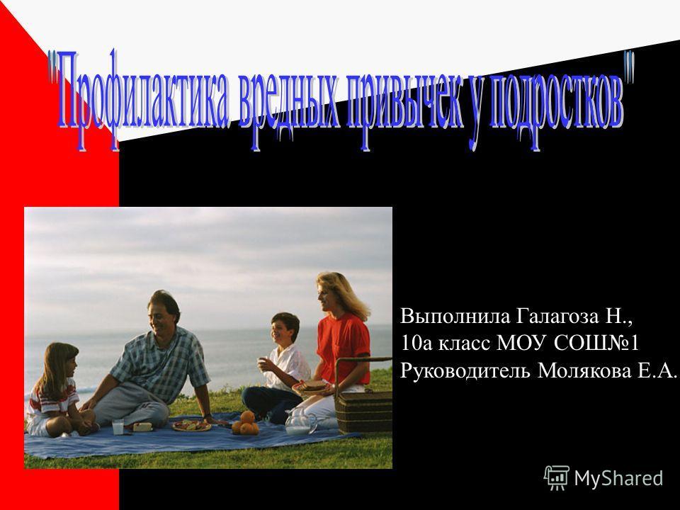 Выполнила Галагоза Н., 10а класс МОУ СОШ1 Руководитель Молякова Е.А.