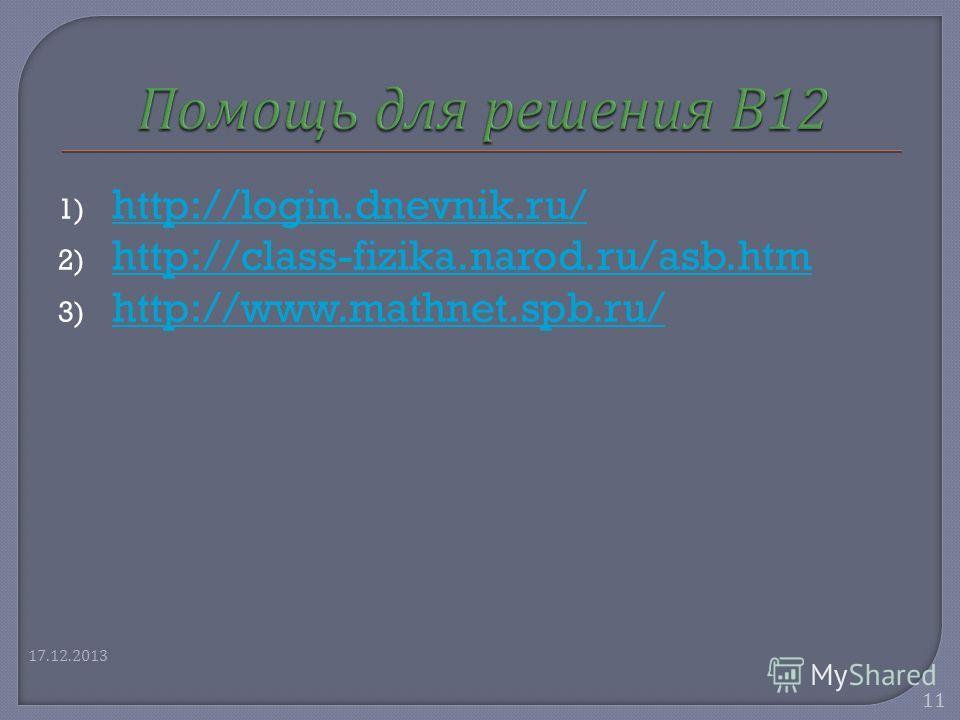 1) http://login.dnevnik.ru/ http://login.dnevnik.ru/ 2) http://class-fizika.narod.ru/asb.htm http://class-fizika.narod.ru/asb.htm 3) http://www.mathnet.spb.ru/ http://www.mathnet.spb.ru/ 11 17.12.2013