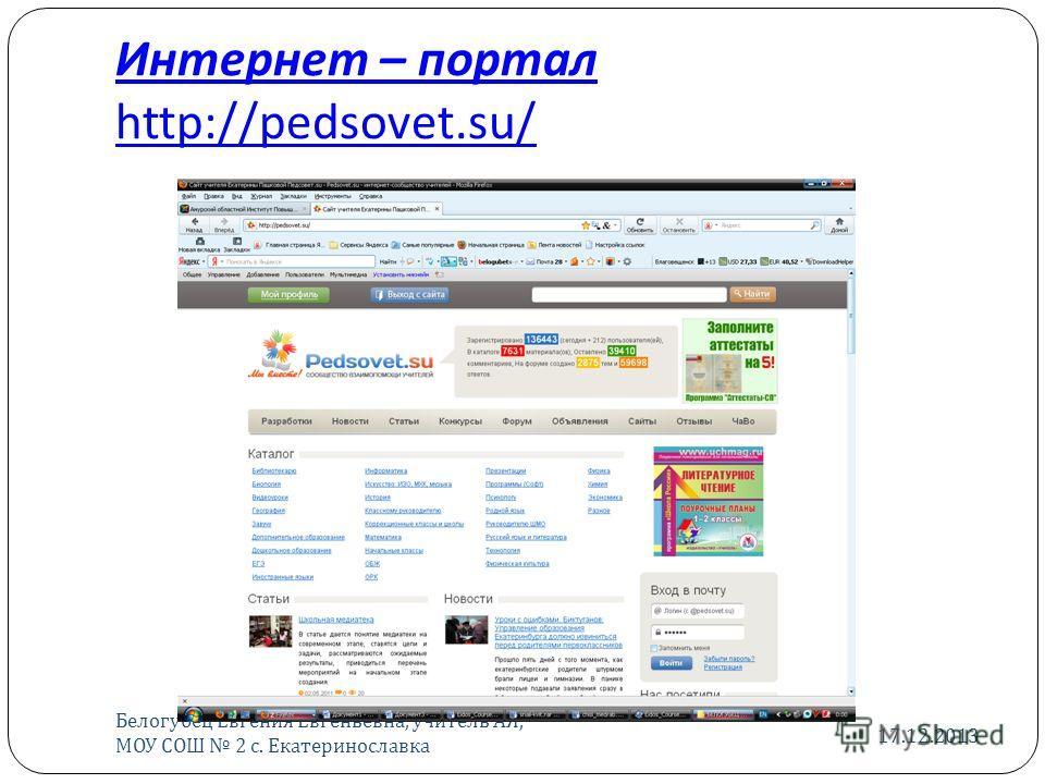 Интернет – портал http://pedsovet.su/ 17.12.2013 Белогубец Евгения Евгеньевна, учитель АЯ, МОУ СОШ 2 с. Екатеринославка
