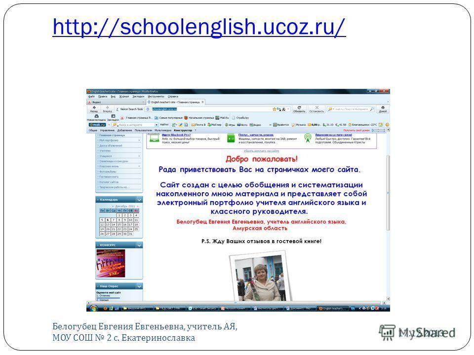 http://schoolenglish.ucoz.ru/ 17.12.2013 Белогубец Евгения Евгеньевна, учитель АЯ, МОУ СОШ 2 с. Екатеринославка