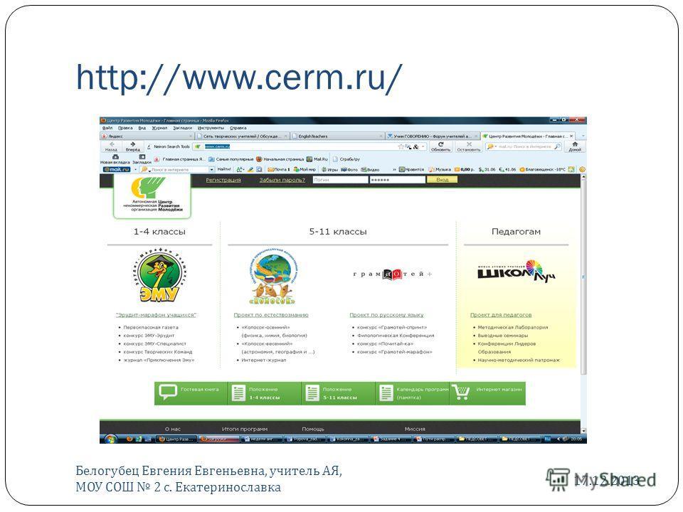 http://www.cerm.ru/ 17.12.2013 Белогубец Евгения Евгеньевна, учитель АЯ, МОУ СОШ 2 с. Екатеринославка