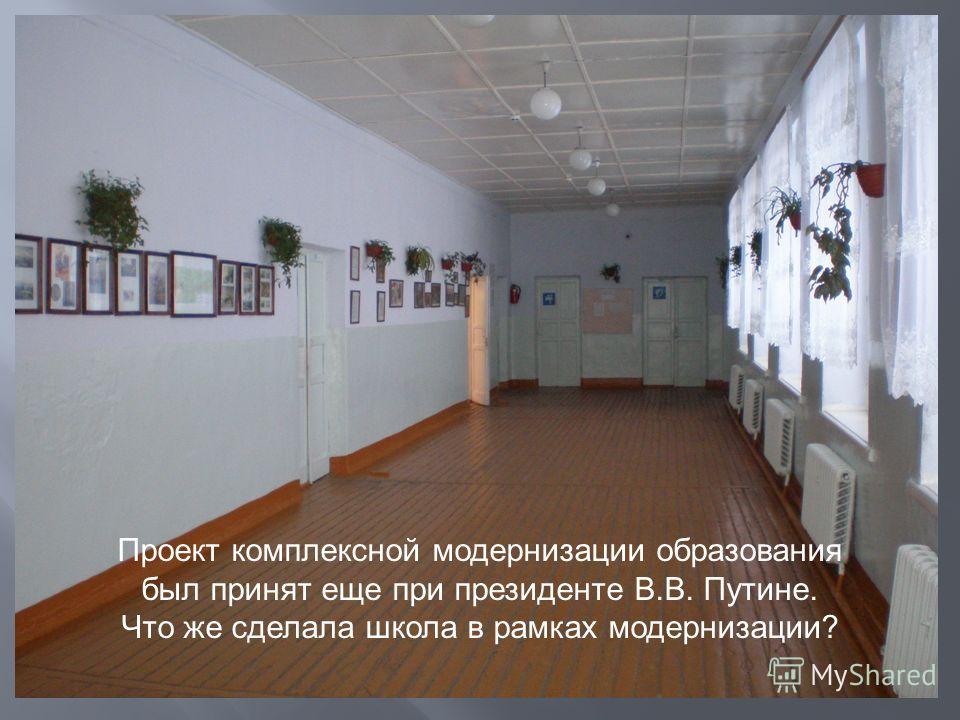 Проект комплексной модернизации образования был принят еще при президенте В.В. Путине. Что же сделала школа в рамках модернизации?