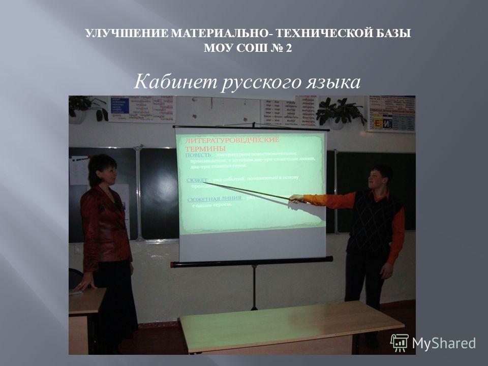 УЛУЧШЕНИЕ МАТЕРИАЛЬНО- ТЕХНИЧЕСКОЙ БАЗЫ МОУ СОШ 2 Кабинет русского языка