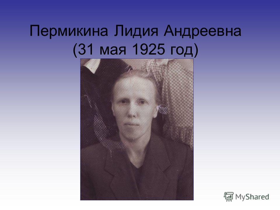 Пермикина Лидия Андреевна (31 мая 1925 год)