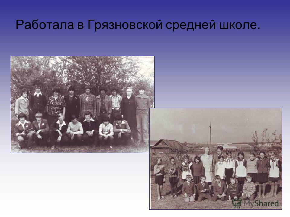 Работала в Грязновской средней школе.