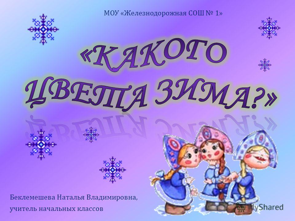 Беклемешева Наталья Владимировна, учитель начальных классов МОУ «Железнодорожная СОШ 1»
