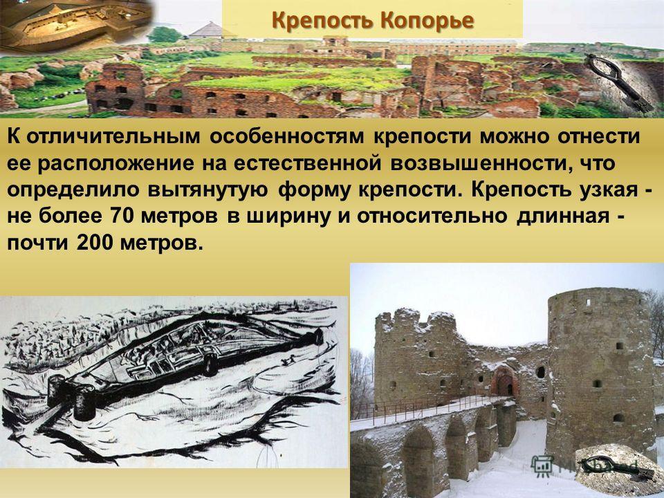 К отличительным особенностям крепости можно отнести ее расположение на естественной возвышенности, что определило вытянутую форму крепости. Крепость узкая - не более 70 метров в ширину и относительно длинная - почти 200 метров.