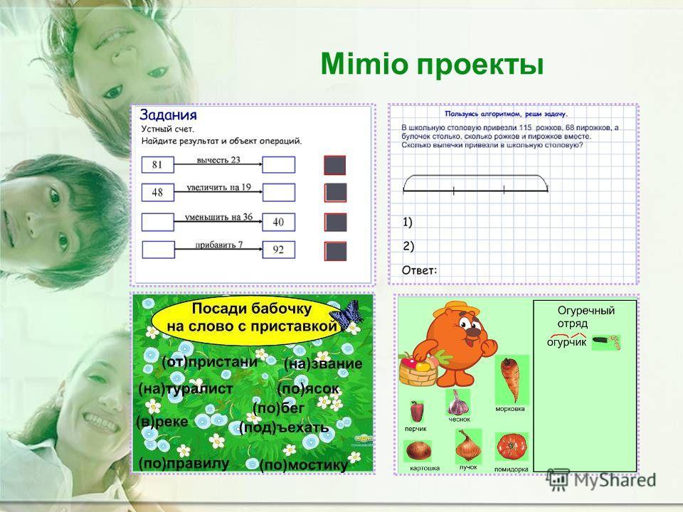 Mimio проекты