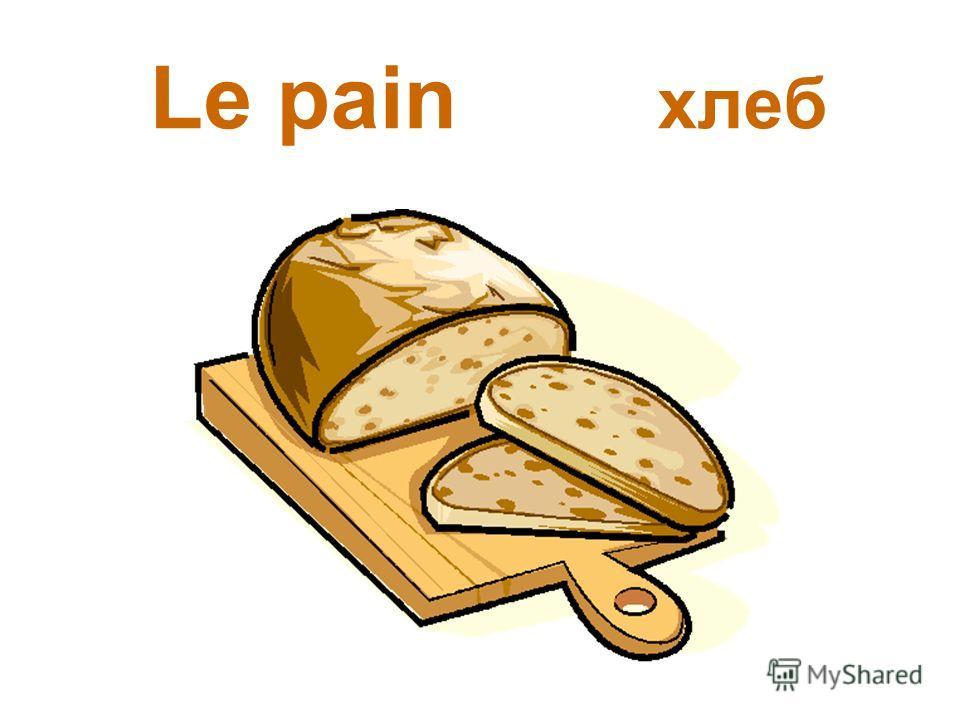 Le pain хлеб