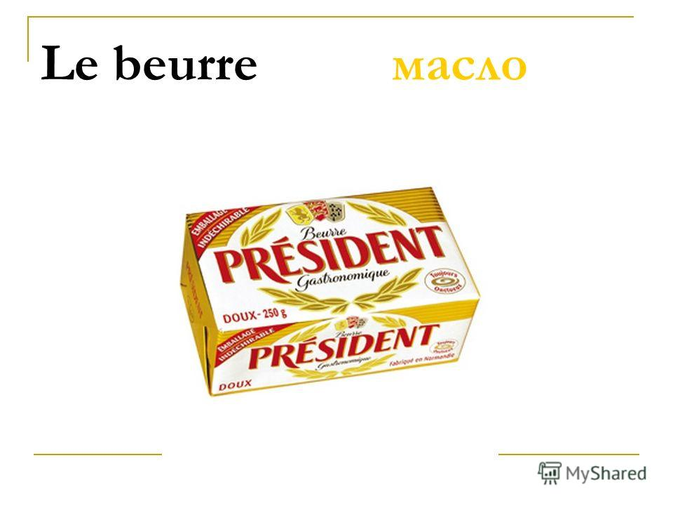 Le beurre масло