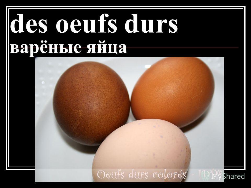 des oeufs durs варёные яйца