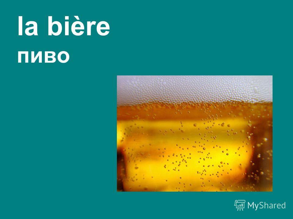 la bière пиво