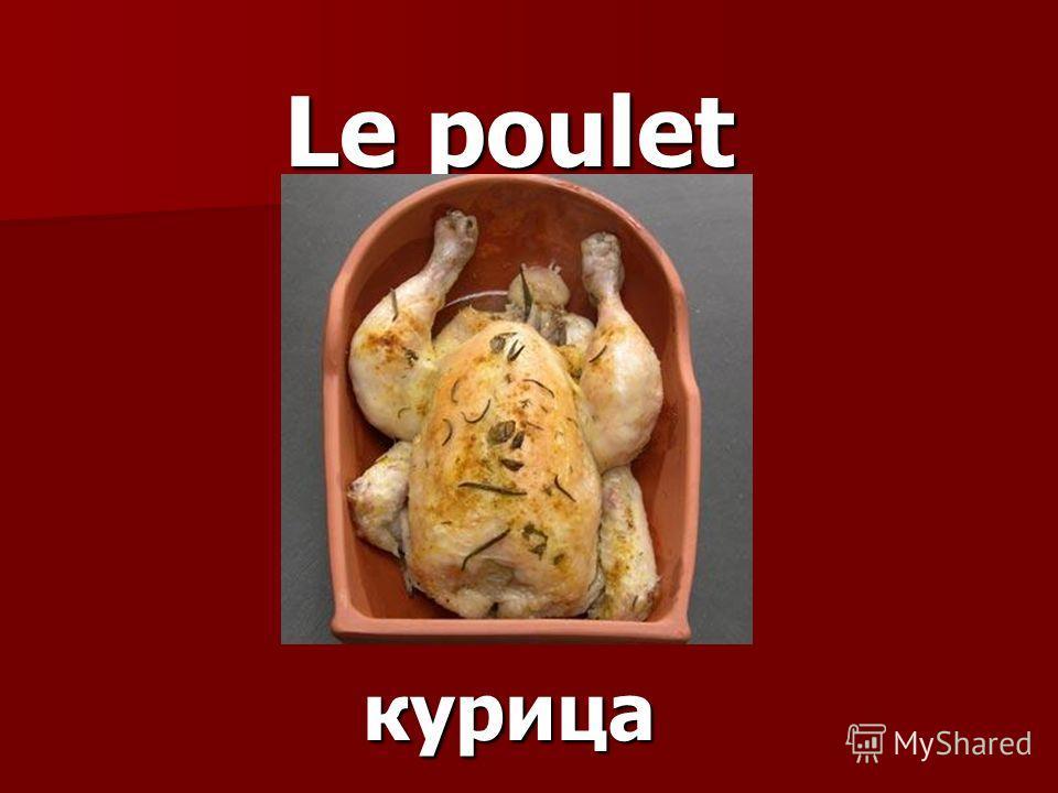 Le poulet курица