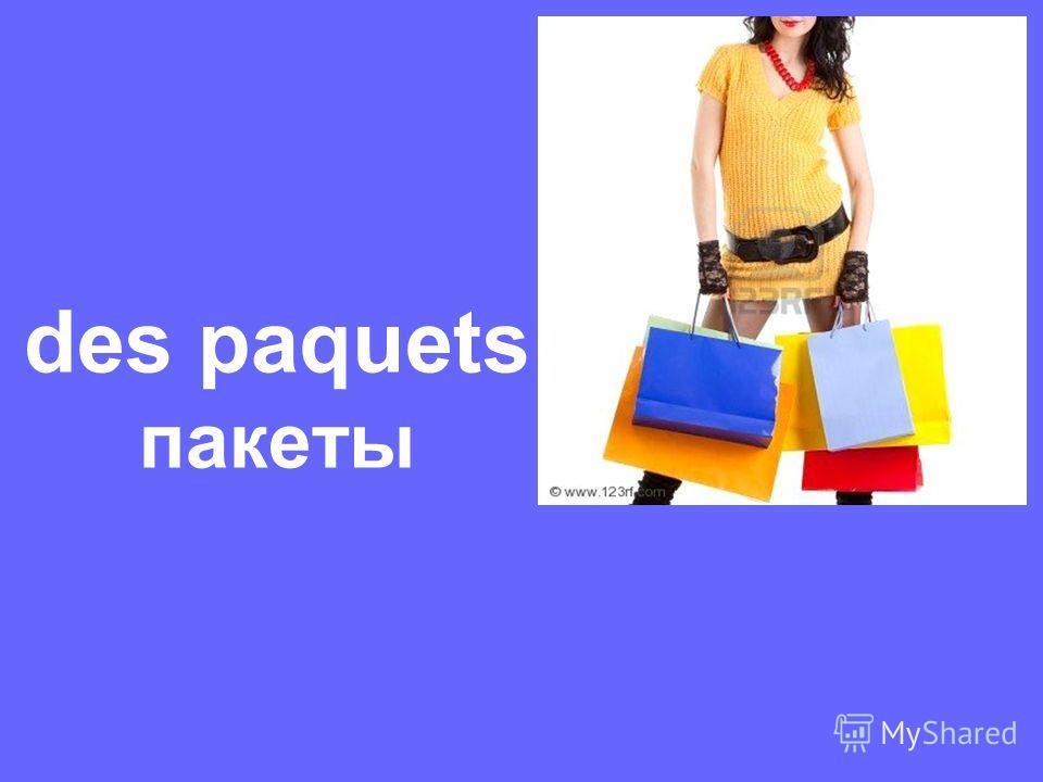 des paquets пакеты