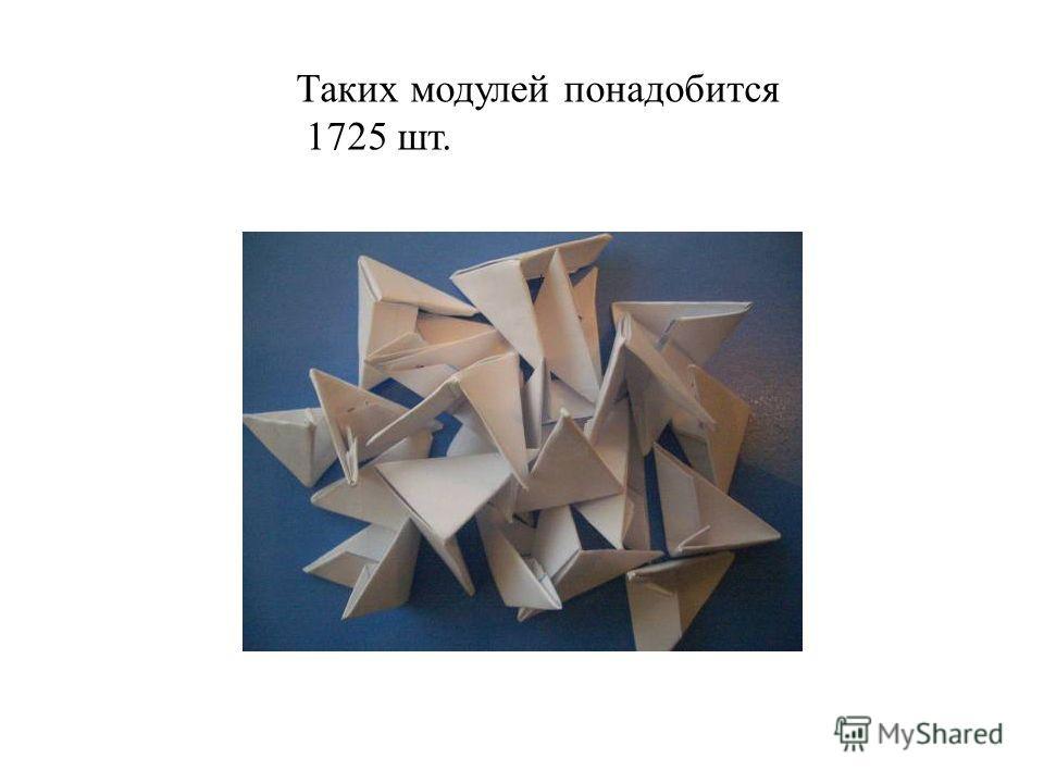Таких модулей понадобится 1725 шт.