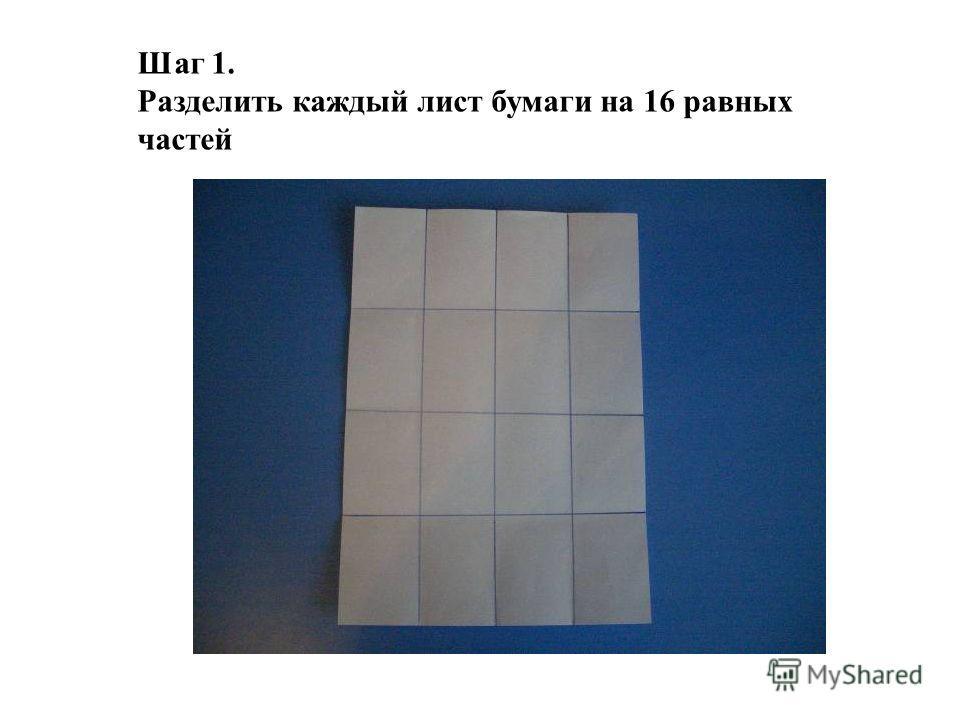 Шаг 1. Разделить каждый лист бумаги на 16 равных частей