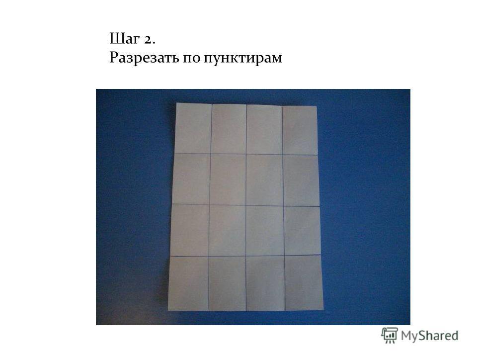 Шаг 2. Разрезать по пунктирам