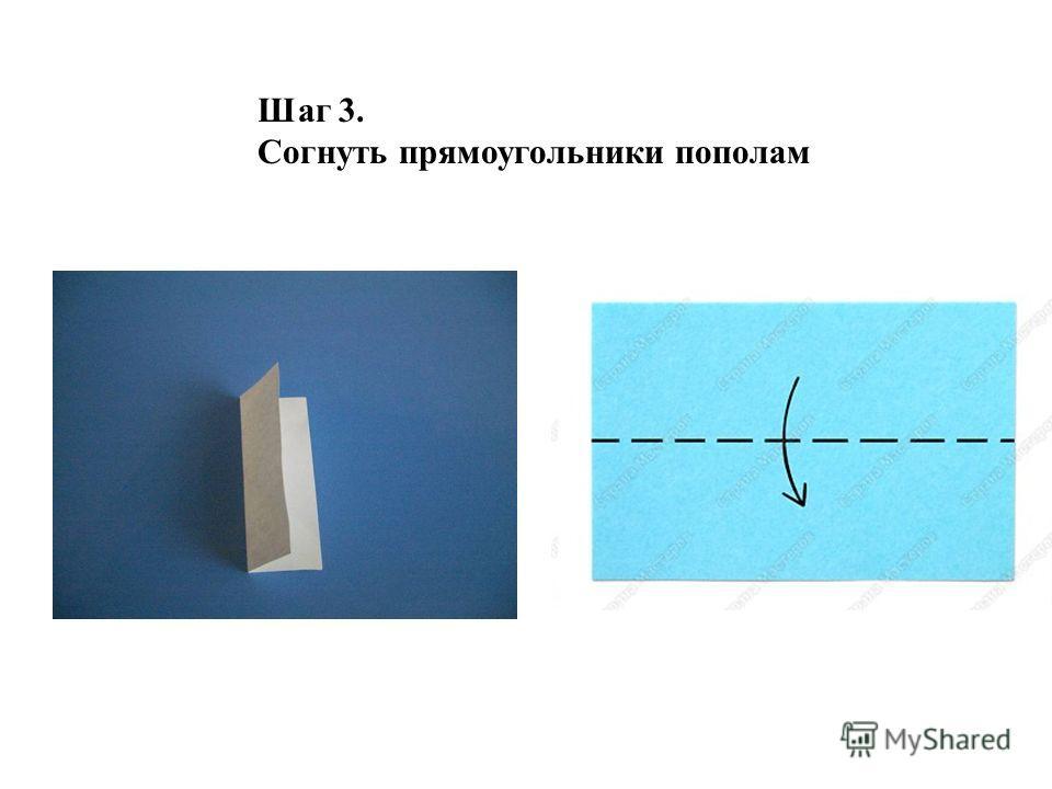 Шаг 3. Согнуть прямоугольники пополам