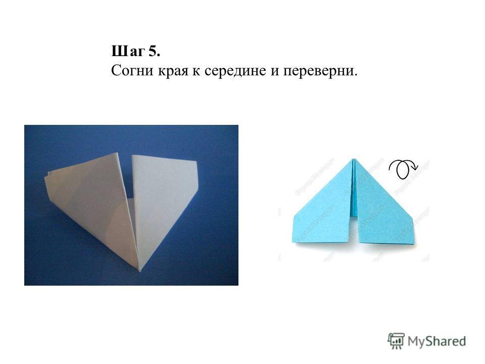 Шаг 5. Согни края к середине и переверни.